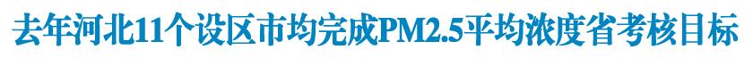 2018年河北11個設區市均完成PM2.5平均濃度省考核目標