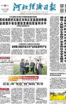 河北經濟日報(2019.04.08)