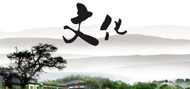 """推進大學文化建設""""四個轉變"""""""