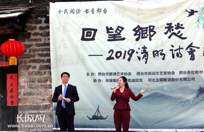 """""""2019清明诗会""""走进邢台古村落"""