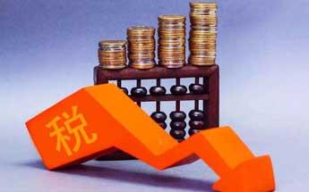 部分物品进口税降为13%和20%