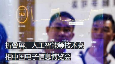 深圳 第七届中国电子信息博览会 折叠屏 人工智能等技术亮相