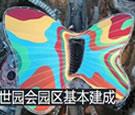 北京世园会园区基本建成