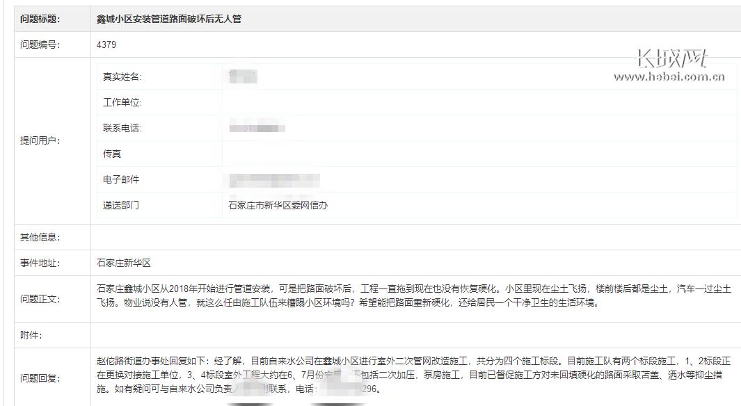 【民声回音】石家庄鑫城小区长期破路施工影响居民生活 办事处及时督办