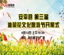 油菜花文化旅游节开幕式