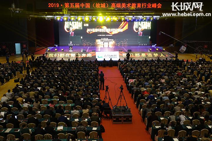 第五届中国(故城)高端美术教育行业峰会举行