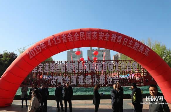 河北省深入开展4·15全民国家安全教育日活动