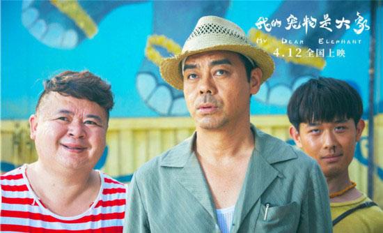 《我的宠物是大象》上映 刘青云回归爱情喜剧