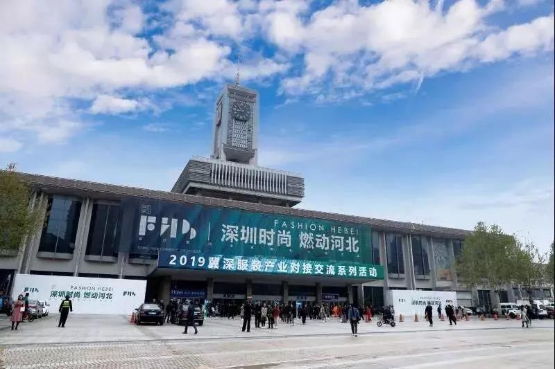 2019冀深服装产业对接交流系列活动圆满闭幕