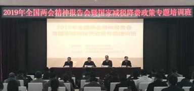 """河北省工商联举办全国""""两会?#26412;?#31070;报告会"""