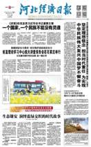河北经济日报0416