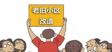 最新名单公布!石家庄老旧小区改造传来好消息!