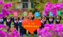 邯郸:国家安全教育进校园
