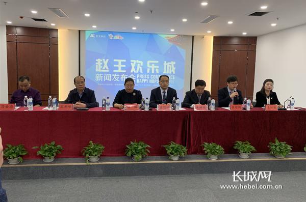 赵王欢乐城五一开园新闻发布会圆满举办