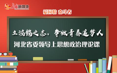 【专题】河北省委领导上思想政治理论课
