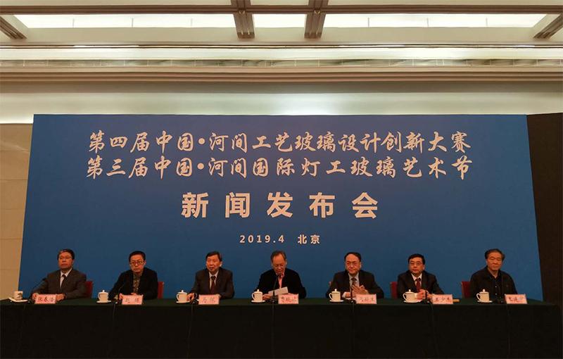 第四届中国·河间工艺玻璃设计创新大赛新闻发布会在京召开