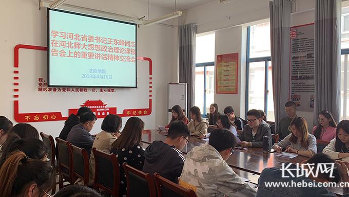 王东峰在河北师范大学随堂听课并带头作思想政治理论课报告在沧州高校引发热烈反响