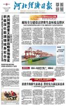 河北经济日报(2019年04月17日)