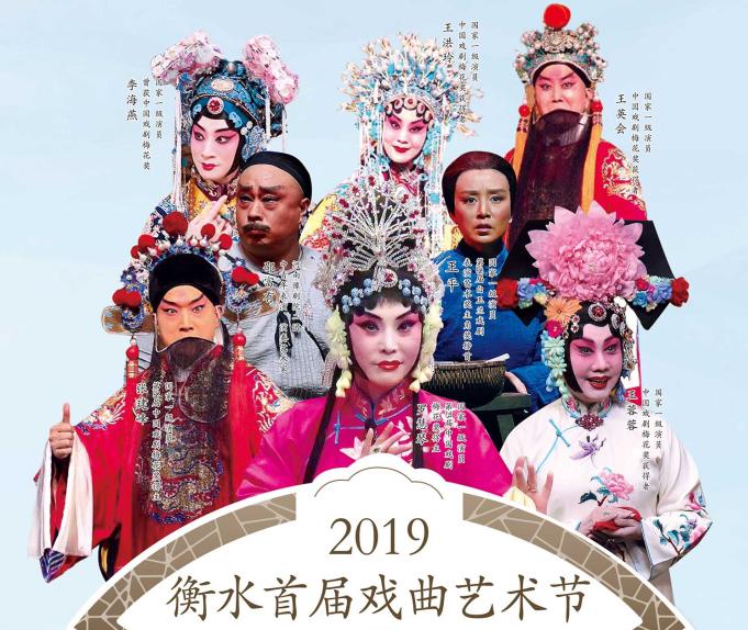 """衡水市首届""""戏曲艺术节""""4月27日开幕 传统曲艺好戏连台"""