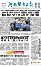河北經濟日報(2019年04月18日)