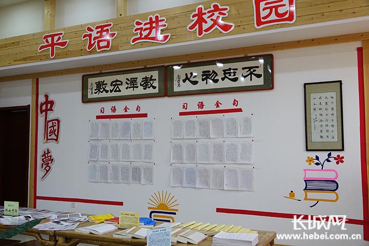 """衡水21万余名学生参与""""平'语'近人""""进校园系列活动"""
