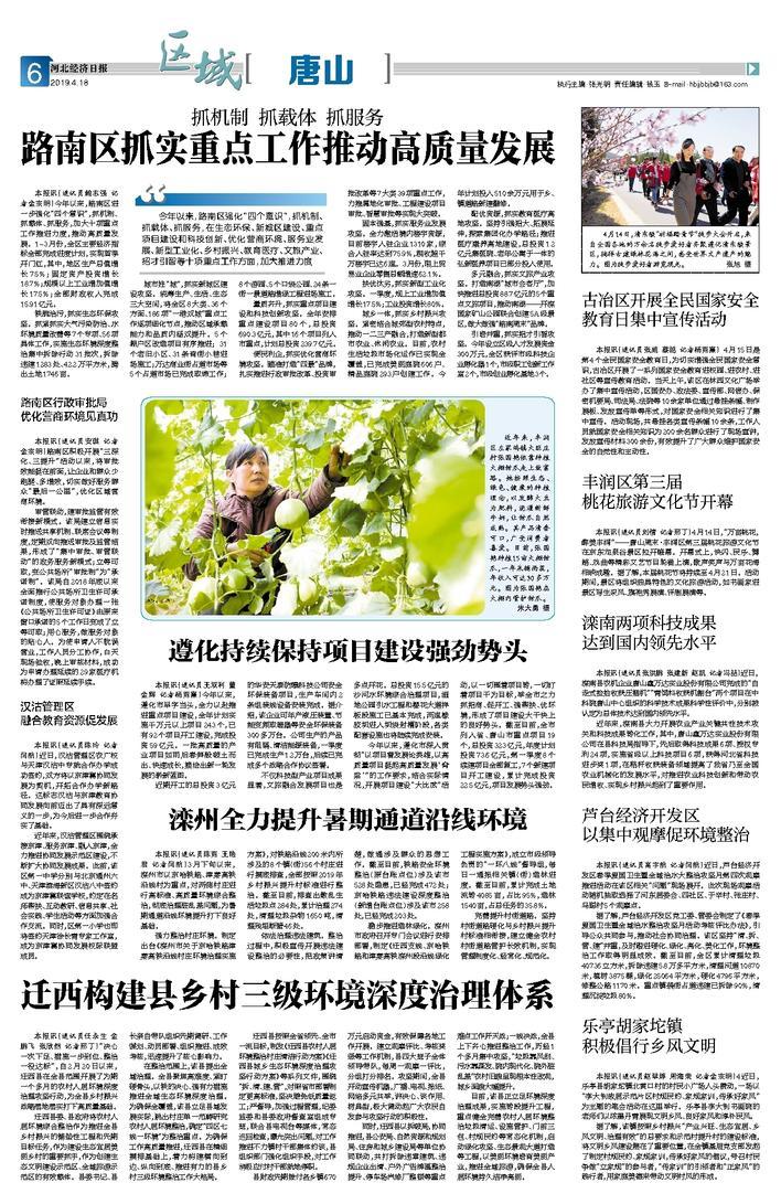 河北经济日报区域版4.18