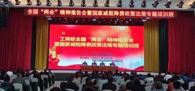 """河北省工商联举办全国""""两会""""精神报告会"""