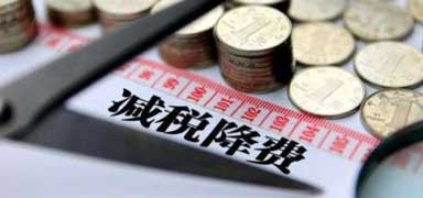 国务院:减税降费等惠企政策将抓紧细化配套措施