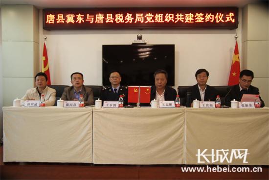 唐县党委共建支部结对携手共发展