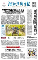 河北经济日报2019.4.20
