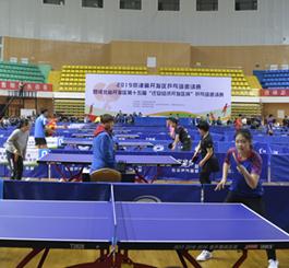 2019京津冀开发区乒乓球邀请赛在迁安举行