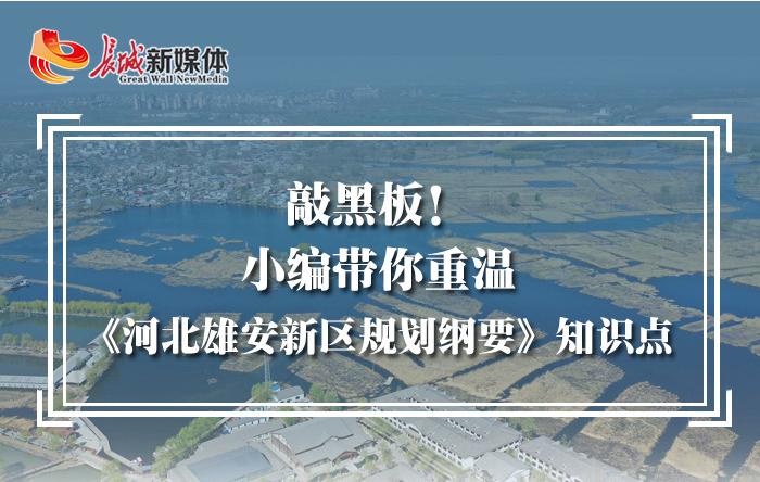 【图解】重温《河北雄安新区规划纲要》知识点