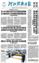 【河北经济日报】2019年4月22日