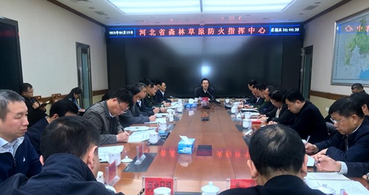 河北省政府森林草原防火指挥部全体会议在石家庄召开