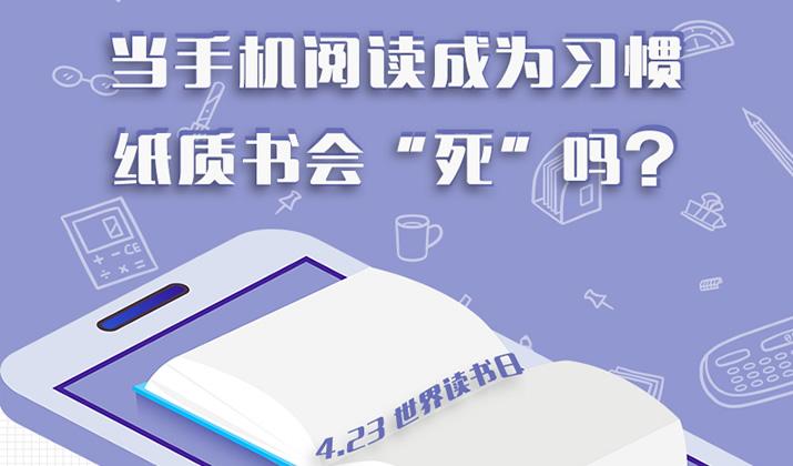 """【世界读书日】当手机阅读成为习惯:纸质书会""""死""""吗?"""