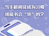 """当手机阅读成为习惯:纸质书会""""死""""吗?"""