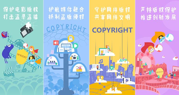 2019年全国知识产权宣传周公益海报