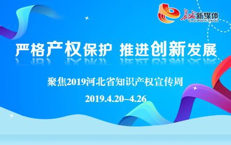【专题】聚焦2019河北省知识产权宣传活动周