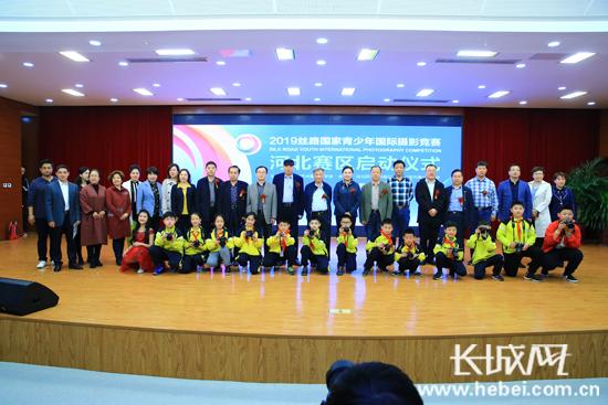 2019丝路国家青少年国际摄影竞赛河北分赛区启动