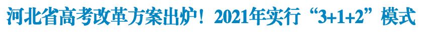 """刚刚!河北省高考改革方案出炉!实?#23567;?+1+2""""模式物理和历史必选其一"""