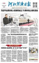 河北经济日报(2019.04.24)