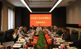 河北省工商联部分所属商会协商座谈会在石家庄举行