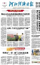 河北经济日报(2019.04.25)