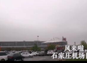 【视频】受降雨影响,石家庄机场一架航班备降济南