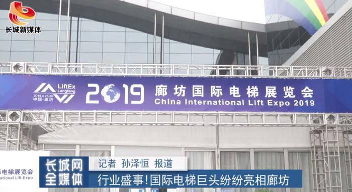 【长城全媒体】行业盛事!国际电梯巨头纷纷亮相廊坊