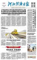 河北经济日报0426