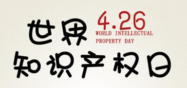 世界知识产权日丨关于知识产权你知道多少?