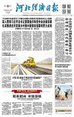河北经济日报2019.4.26