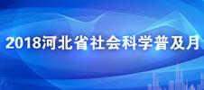 【专题】2018河北省社会科学普及月