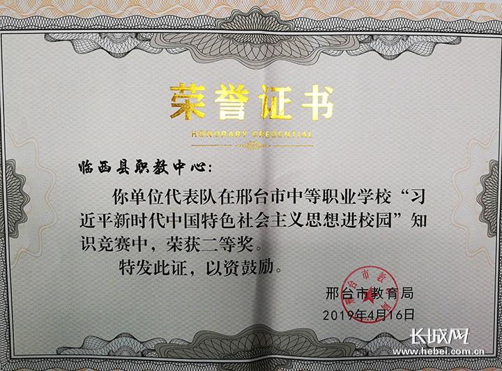 临西县职教中心喜获邢亚洲杯台市中职学校知识竞赛二等奖